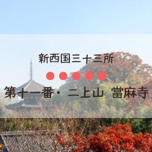 【新西国三十三所】第十一番「二上山 當麻寺」【奈良県】