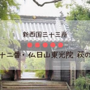 【新西国三十三所】第十二番「仏日山東光院 萩の寺」【大阪府】
