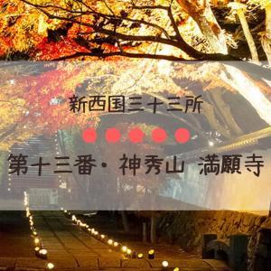 【新西国三十三所】第十三番「神秀山 満願寺」【兵庫県】