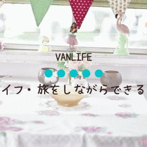 【VANLIFE】バンライフ・旅をしながらできるお仕事