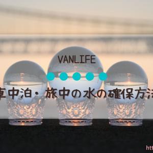 【VANLIFE】車中泊の水の確保