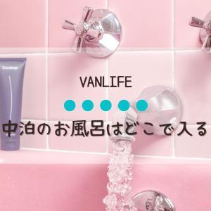 【VANLIFE】車中泊のお風呂はどこで入るの?