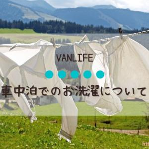 【VANLIFE】車中泊でのお洗濯について