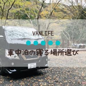 【VANLIFE】車中泊の場所選び