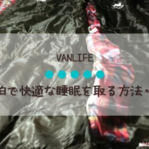 【VANLIFE】車中泊で快適に寝るための方法・対策