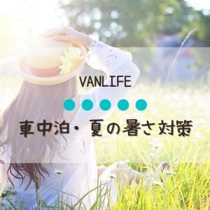 【VANLIFE・車中泊】夏の暑さ対策