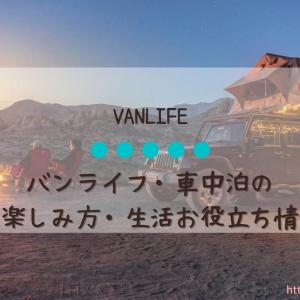【VANLIFE】バンライフ・車中泊まとめ【始め方・楽しみ方・お役立ち情報】