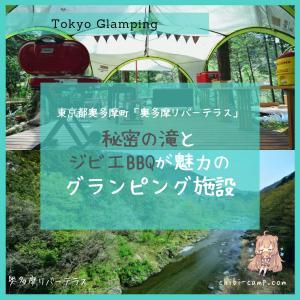 【東京グランピング】奥多摩グランピング リバーテラス