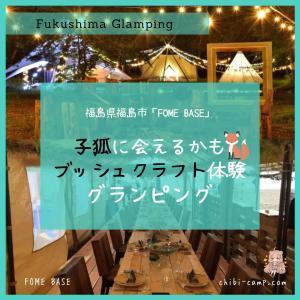 【福島グランピング】 FOME BASE(ホームベース)