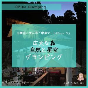 【千葉グランピング】中滝アートビレッジ