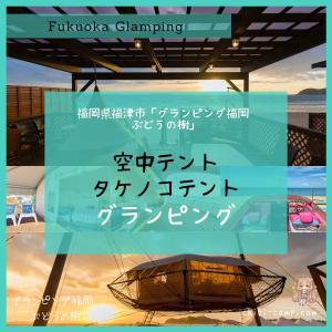 【福岡グランピング】グランピング福岡 ぶどうの樹~海風と波の音~