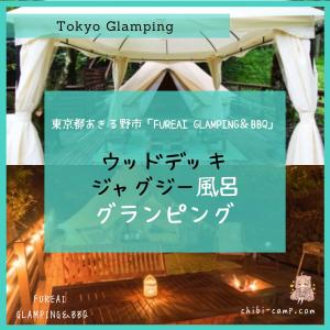 【東京グランピング】ふれあい広場(FUREAI GLAMPING&BBQ)