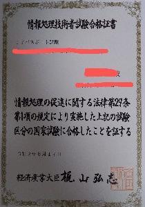 ITパスポート(情報処理技術者試験)合格証書届きました!