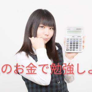 会社のお金で勉強しよう!!(資格試験費用を負担してもらおう!!)