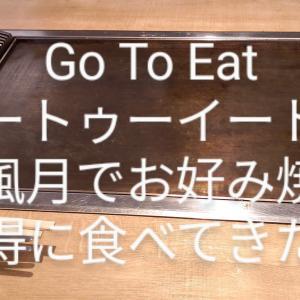 Go To Eat(ゴートゥーイート)で鶴橋風月でお好み焼きをお得に食べてきた話
