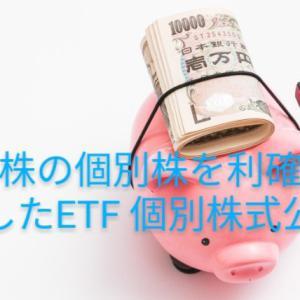 米国株の個別株を利確と、残したETF 個別株式公開