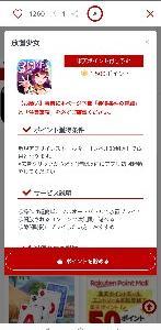 ポイ活記録 アプリダウンロードで楽天ポイントゲット!!放置少女編