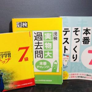 祝☆漢字検定7級合格!