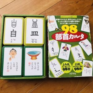 子どもを漢字好きにするべく母の作戦