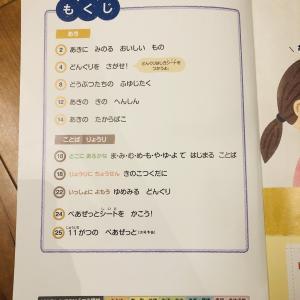 【Z会幼児コース】体験型ワークでどんぐりを知る
