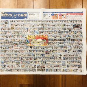 子ども新聞をゆる〜く無駄なく読み尽くす方法