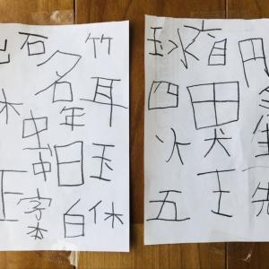 『漢字の書き順がめちゃくちゃでも良い』という目から鱗のアドバイス