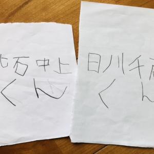 漢字で遊ぶ。