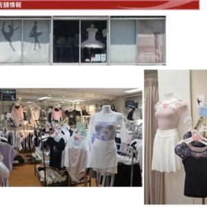 《ballet》7月のマンスリーレッスンウェア【なりさらり知恵袋ブログ】
