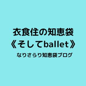 衣食住の知恵袋《そしてballet》 500記事になりました(#^.^#) 【なりさらり知恵袋ブログ】