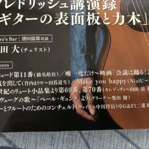 現代ギター2月号発売!