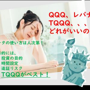 QQQ・レバナスより、TQQQ!の理由  9/17の時点報告
