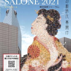 【きものサローネ2021】に出展します