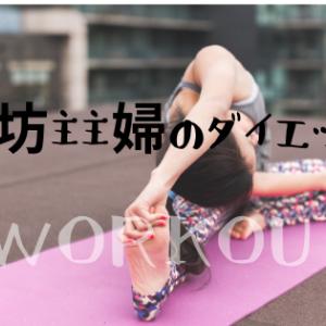 【ダイエット】三日坊主アラフォー主婦のworkout【その3】