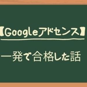 【Googleアドセンス1発合格】した話!|はてなブログ