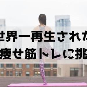 【たけまりさん】の足パカと世界一再生されたヒェ~ッ!な脚痩せ筋トレに挑戦!