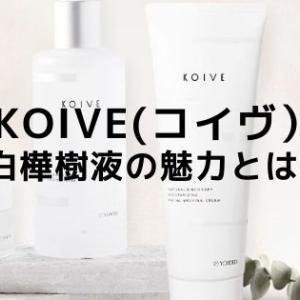 【KOIVE】コイヴ|白樺樹液のチカラでエイジングケア!千年前より伝わる天然美容成分、口コミは?