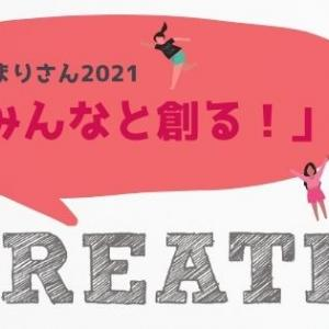 【たけまりさん】2021抱負「みんなと創る」内容が楽しみ過ぎる!