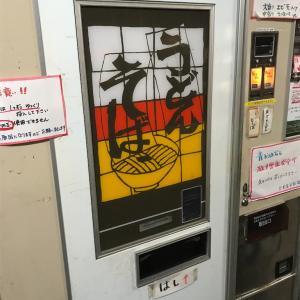自動販売機のうどん 丸美屋