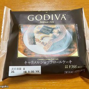 【ローソン】Uchi Café×GODIVA キャラメルショコラロールケーキ&テリーヌショコラ