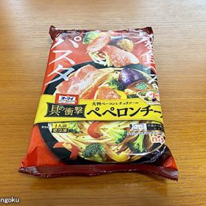 【冷凍食品】オーマイ ~具の衝撃 ペペロンチーノ~