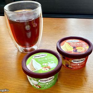 【アイス】ハーゲンダッツ ~マンゴー&パッションフルーツ/ヘーゼルナッツ&ミルク~
