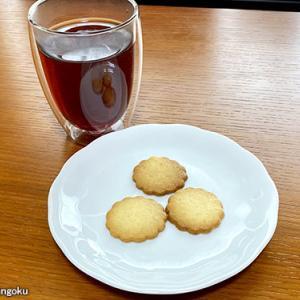 【兵庫/神戸市】マモン・エ・フィーユ ~美味しいシトロンビスキュイ~