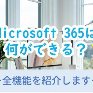 Microsoft 365は何ができる?全機能を紹介します!