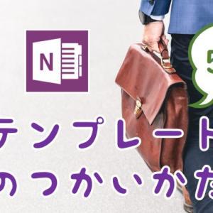 OneNoteのテンプレートで使い方を学ぶ【社会人向け5選】