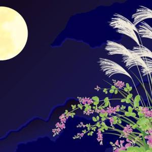 〜ツインレイ的〜十五夜♡中秋の名月で特別なパワーを頂きましょう