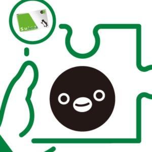 【副収入】マイナポイントのSuica2万円チャージが完了しました