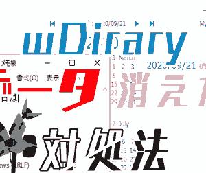 【wDiary】日記が保存できない.データが消えた時の対処法の提案
