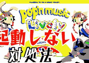 【起動しない時のエラー対処法】pop'n music Lively 無料 pc