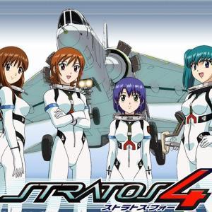 【2003】「ストラトス・フォー(STRATOS4)」ってアニメは見た?!!