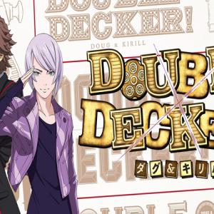 【アニメ】「DOUBLE DECKER! ダグ&キリル」はどう?!